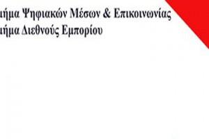 Πρόγραμμα Μεταπτυχιακών Σπουδών με θέμα: «Δημόσιες Σχέσεις και Μάρκετινγκ με Νέες Τεχνολογίες»