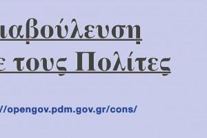 Πρόσκληση στην παρουσίαση της πλατφόρμας ηλεκτρονικής διαβούλευσης και των νέων δικτυακών τόπων της Περιφέρειας Δυτικής Μακεδονίας