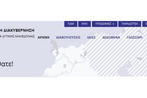 Η Περιφέρεια Δυτικής Μακεδονίας εγκαινιάζει μια νέα εποχή επικοινωνίας με τους πολίτες