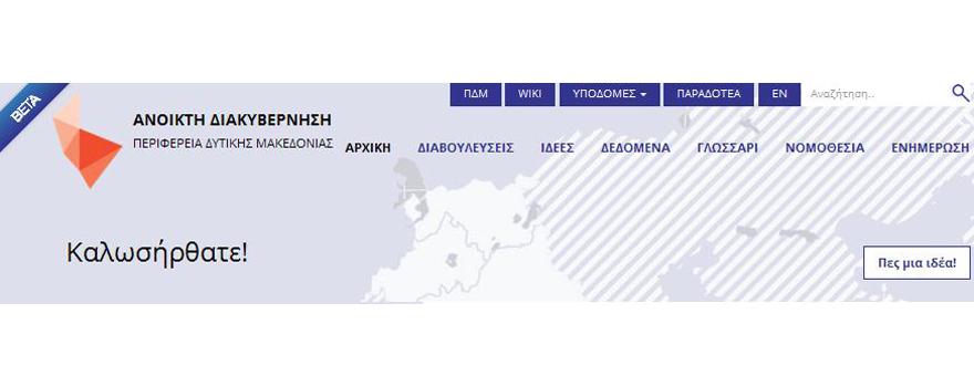 Τροποποίηση του Οργανισμού της Περιφέρειας Δυτικής Μακεδονίας