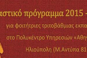Δωρεάν στέγαση από τη ΧΕΝ σε φοιτήτριες που προέρχονται από οικογένειες της Περιφέρειας Δυτικής Μακεδονίας με χαμηλά εισοδήματα