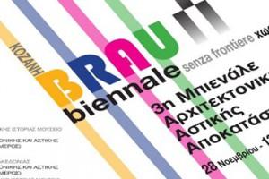 3η Μπιενάλε Αρχιτεκτονικής και Αστικής Αποκατάστασης BRAU3