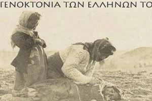 Γενοκτονία του Ποντιακού Ελληνισμού