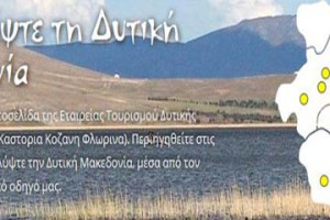 visitwestmacedonia.gr