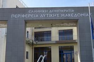 Αποτέλεσμα εικόνας για περιφερειακού δυτικήσ μακεδονίασ