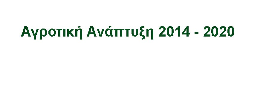 agrotikh-anaptyksh-2014-2020