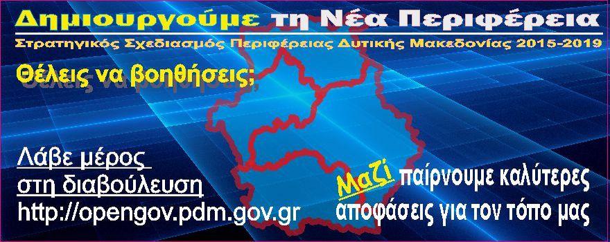 strathgikos-sxediasmos-pdm-slider