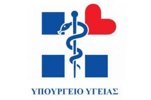 Υπουργείο Υγείας λογότυπο