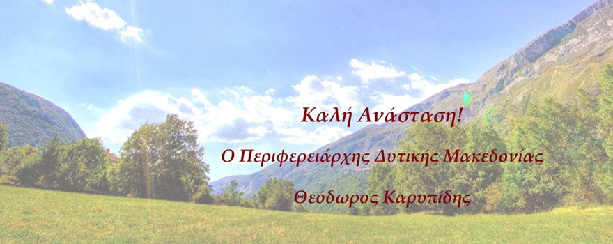 perifereiarxhs-pdm-kalh-anastash-2016-slider