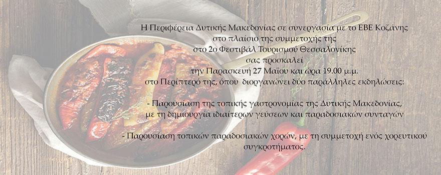 2o-festival-tourismou-thessalonikh-slider
