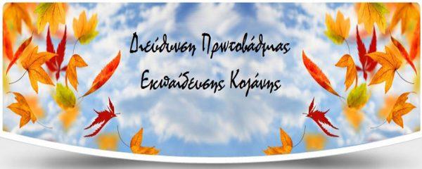 Διεύθυνση Πρωτοβάθμιας Εκπαίδευσης Κοζάνης λογότυπο