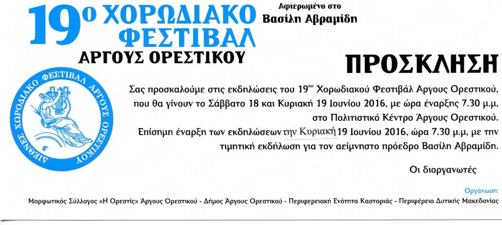 19-xorodiako-festival-prosklisi
