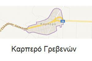 Καρπερό Δήμου Δεσκάτης Γρεβενών