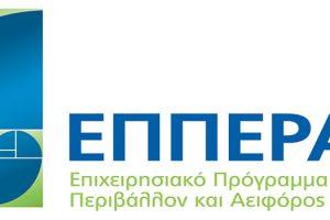 ΕΠΠΕΡΑΑ λογότυπο