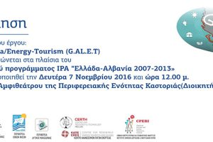 Ημερίδα του έργου: G.AL.E.T.: Greece-Albania Energy Tourism