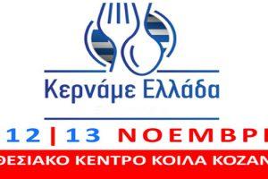 Κερνάμε Ελλάδα