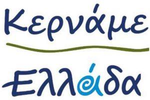"""Φεστιβάλ """"Κερνάμε Ελλάδα"""""""