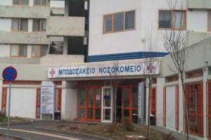 Μποδοσάκειο Νοσοκομείο