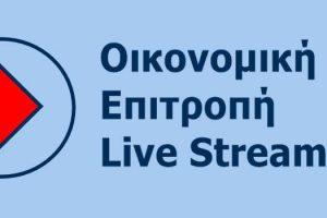 Οικονομική Επιτροπή Περιφέρειας Δυτικής Μακεδονίας Live Streaming