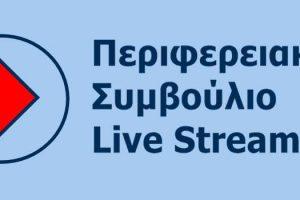 Περιφερειακό Συμβούλιο Δυτικής Μακεδονίας live streaming