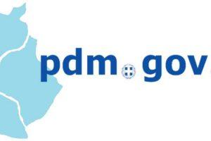 pdm.gov.gr