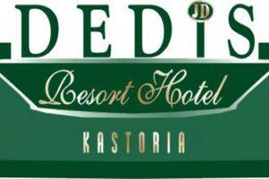 ΔΕΔΗΣ ΞΕΝΟΔΟΧΕΙΟ (DEDIS HOTEL)