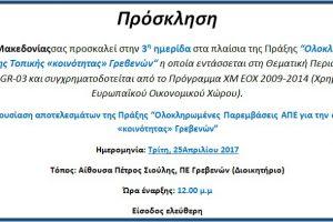 3η ημερίδα στα πλαίσια της Πράξης: Ολοκληρωμένες Παρεμβάσεις ΑΠΕ για την Ανάπτυξη της Τοπικής «κοινότητας» Γρεβενών (25-4-2017)