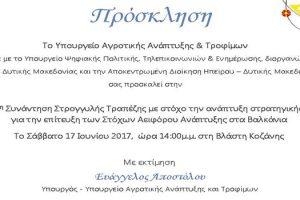 1η Συνάντηση Στρογγυλής Τραπέζης για την αειφόρο ανάπτυξη στα Βαλκάνια το Σάββατο 17 Ιουνίου στη Βλάστη Κοζάνης - Πρόσκληση