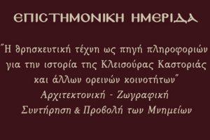 Επιστημονική Ημερίδα: Η θρησκευτική τέχνη ως πηγή πληροφοριών για την ιστορία της Κλεισούρας Καστοριάς και άλλων ορεινών κοινοτήτων