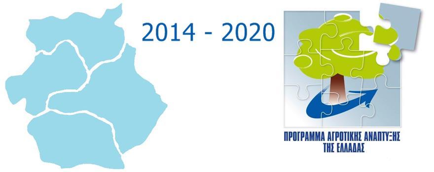 Πρόγραμμα Αγροτικής Ανάπτυξης (ΠΑΑ 2014-2020)