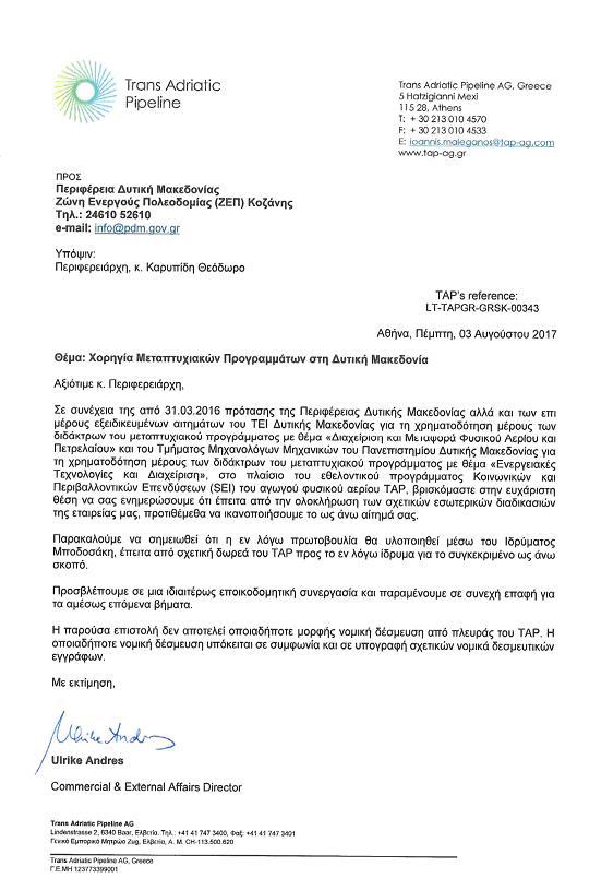 Και επίσημα «ναι» από τον TAP στην Περιφέρεια Δυτικής Μακεδονίας για τη χρηματοδότηση μεταπτυχιακών προγραμμάτων ΑΕΙ και ΤΕΙ