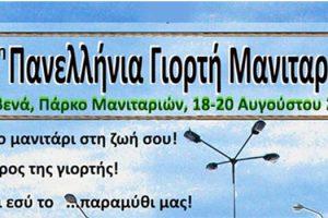 14η Πανελλήνια Γιορτή Μανιταριού στα Γρεβενά, 18-20 Αυγούστου 2017