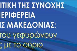Ανοιχτή εκδήλωση με θέμα: «Η Πολιτική της Συνοχής στην Περιφέρεια Δυτικής Μακεδονίας: Έργα που γεφυρώνουν το χθες με το αύριο» - Αφίσα