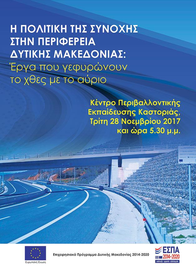 Η Πολιτική της Συνοχής στην Περιφέρεια Δυτικής Μακεδονίας: Έργα που γεφυρώνουν το χθες με το αύριο