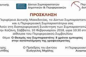 """Πρόσκληση στη διαπεριφερειακή συνάντηση των Συμπαραστατών με θέμα: """"Ο Θεσμός του Συμπαραστάτη: 8 χρόνια εμπειρίας στην καταπολέμηση της γραφειοκρατίας"""""""
