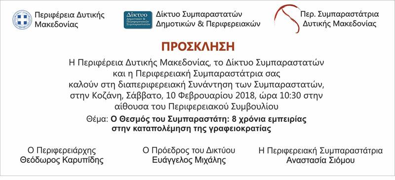 Πρόσκληση στη διαπεριφερειακή συνάντηση των Συμπαραστατών με θέμα: Ο Θεσμός του Συμπαραστάτη: 8 χρόνια εμπειρίας στην καταπολέμηση της γραφειοκρατίας