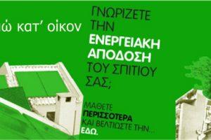 ΠΡΟΓΡΑΜΜΑ «Εξοικονομώ κατ' οίκον»