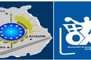 Η Περιφέρεια Δυτικής Μακεδονίας στο πλευρό της ΟΧΕ, συνδιοργανώτρια του 16ου Final Four Κυπέλλου Γυναικών στην Κοζάνη