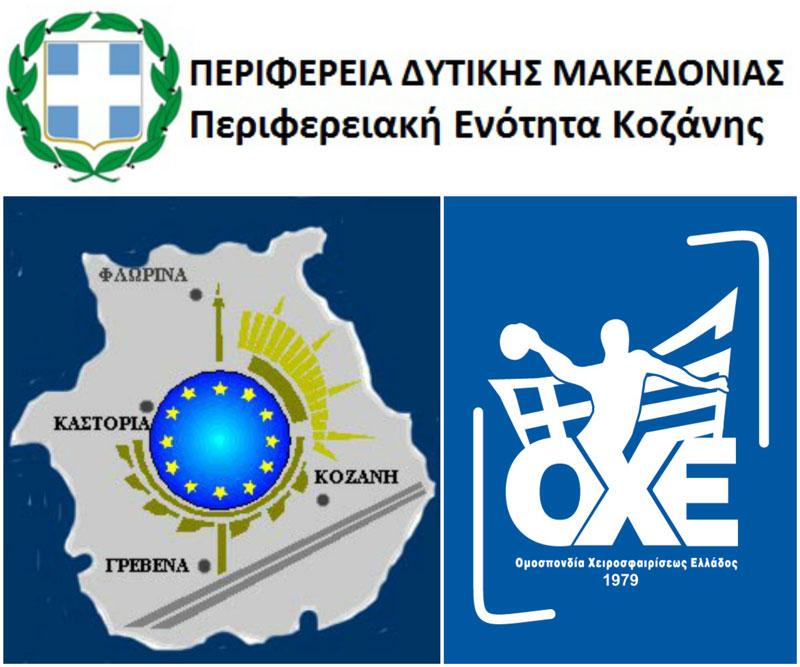 Η Περιφέρεια Δυτικής Μακεδονίας στο πλευρό της ΟΧΕ