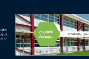 Νέο Προπτυχιακό Πρόγραμμα Σπουδών με τίτλο «Δημόσια Διοίκηση» από το Ελληνικό Ανοικτό Πανεπιστήμιο