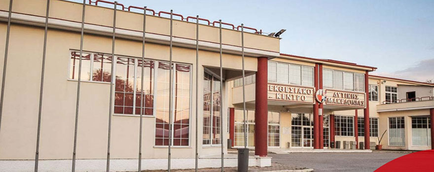 Αποτέλεσμα εικόνας για εκθεσιακό κέντρο κοίλα κοζάνης