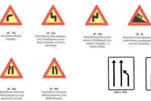 Σήμανση οδικού δικτύου