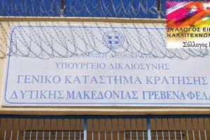 Ο Σύλλογος Εικαστικών Κοζάνης - Σ.Ε.Τ, σε συνεργασία με την Περιφέρεια Δυτικής Μακεδονίας πραγματοποιούν μια κοινωνική δράση, με προσφορά έργων τέχνης στις φυλακές υψίστης ασφαλείας των Γρεβενών