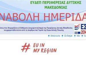 Αναβολή Ημερίδας για την Πορεία και τον Προγραμματισμό των Συγχρηματοδοτούμενων και Εθνικών Αναπτυξιακών Προγραμμάτων στη Δυτική Μακεδονία