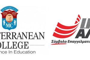 Υποτροφίες Σπουδών με κοινωνικοοικονομικά κριτήρια Mediterranean college ΙΙΕΚ Άλφα