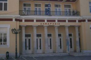 Δημαρχείο Κοζάνης