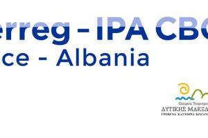 interreg ipa cbc Ελλάδα - Αλβανία