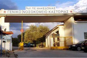 Νοσοκομείο Καστοριάς