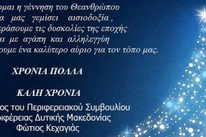 Χριστουγεννιάτικες ευχές του Προέδρου Περιφερειακού Συμβουλίου Δυτικής Μακεδονίας Φωτίου Κεχαγιά 2018