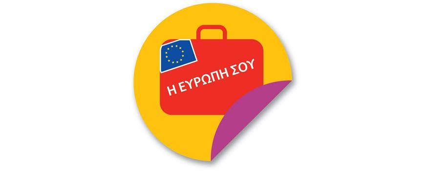 Η Ευρώπη σου